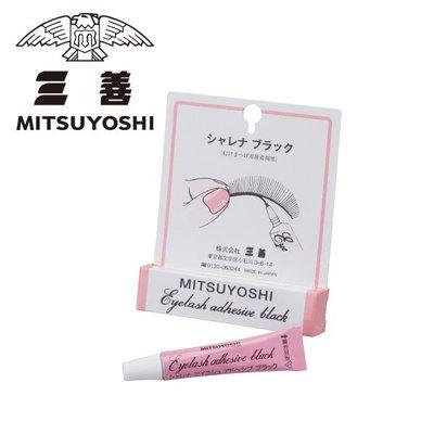 日本 MITSUYOSHI 三善睫毛膠 黑膠  3.5g 防油 可剝除式 【V652656】YES 美妝