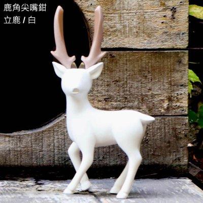 Dear Deer鹿角尖嘴鉗 (立鹿) 白,可當擺飾的420不鏽鋼尖嘴鉗,iThinking創意小工具,金點設計獎