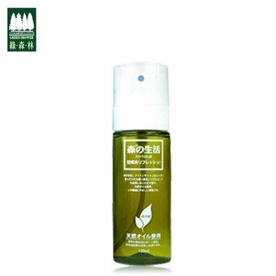 【綠森林】芬多精隨身噴霧瓶--空氣清新、臭味異味、森林浴、車用芳香、汽車用品、汽車臭味