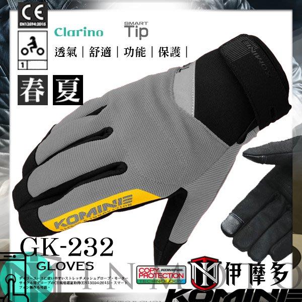 伊摩多※2019正版日本KOMINE 春夏 CE彈性網眼手套 透氣 短手套 可觸控手機 共4色GK-232。青銅色