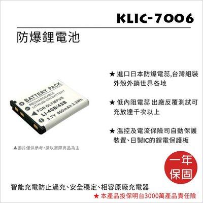 【電池配件】ROWA 樂華 FOR KODAK KLIC-7006 鋰電池_R 台中市