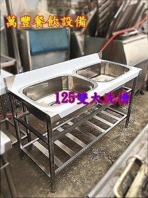 萬豐餐飲設備 全新 (125雙大洗槽125×56×80槽深20 ) 雙洗槽 2口水槽 雙口水槽 2水槽 二口水槽