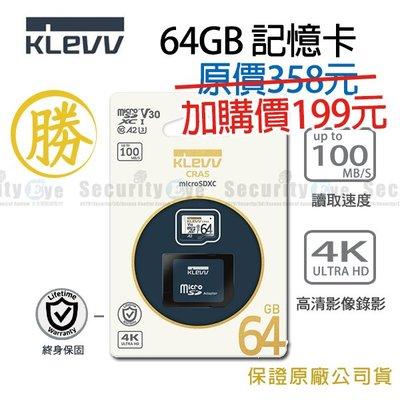 加購價 安全眼 KLEVV 科賦 64G 高速 記憶卡 MicroSDXC A2 附轉卡 4K 全新公司貨 監視器錄影 台北市