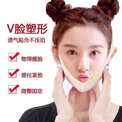 V臉繃帶 睡眠帶v臉神器面罩繃帶提拉臉部緊致面部瘦雙下巴MLJT15752