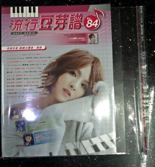 ╰☆美弦樂器☆╯清倉大特賣  透明書套賠錢售長一點鋼琴書本30.6CM(一張價)