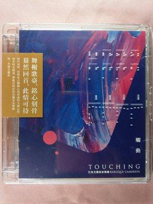 演奏CD Touching - 觸動/鄧麗君與巴洛克獨奏家樂團 風潮 / 正版全新 自藏品 現貨