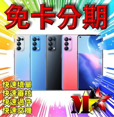 ☆摩曼星創通訊☆無卡分期OPPO Reno5 Pro  12G/256G  5G手機  無卡分期 免信用卡 高過件率