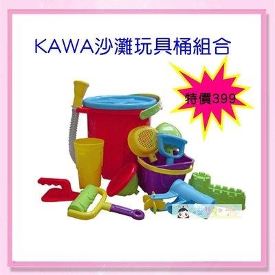 <益嬰房>(此商品無法超取)KAWA 沙灘 玩具桶組合 質感超棒 特價中