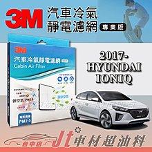 Jt車材 - 3M靜電冷氣濾網 現代 - HYUNDAI IONIQ 2017年後 過濾PM2.5 附發票