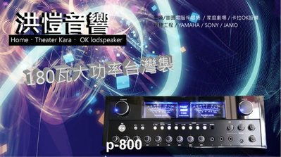 [洪愷音響] pans p-800卡拉ok專用擴大機 數位迴音處理器 B&B碼 180瓦+180瓦 附遙控