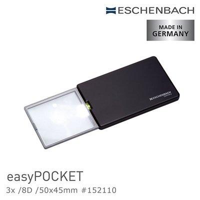 【德國 Eschenbach】3x/8D/50x45mm easyPOCKET 德國製LED攜帶型非球面放大鏡 簡約黑