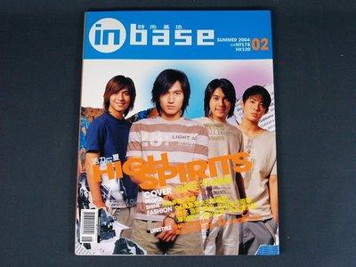 【懶得出門二手書】《in base時尚基地 COVER白馬王子F4現身2》2004.夏季│九成新(21D21)