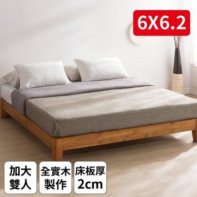 【myhome8居家無限】茉莉柚木本色全實木床底6尺加大雙人Queen size