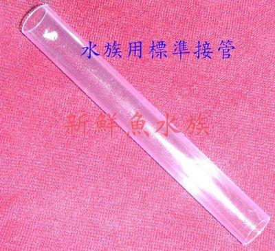 ~新鮮魚水族館~實體店面 台灣製 透明 4分 PVC 管 約15公分長 一根6元 /  另有90公分長 一根25 新北市