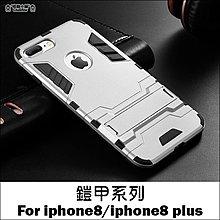蘋果 iPhone 8 Plus 鎧甲系列 保護套 手機套 手機殼 保護殼 矽膠套 背蓋 隱形支架 防摔手機殼