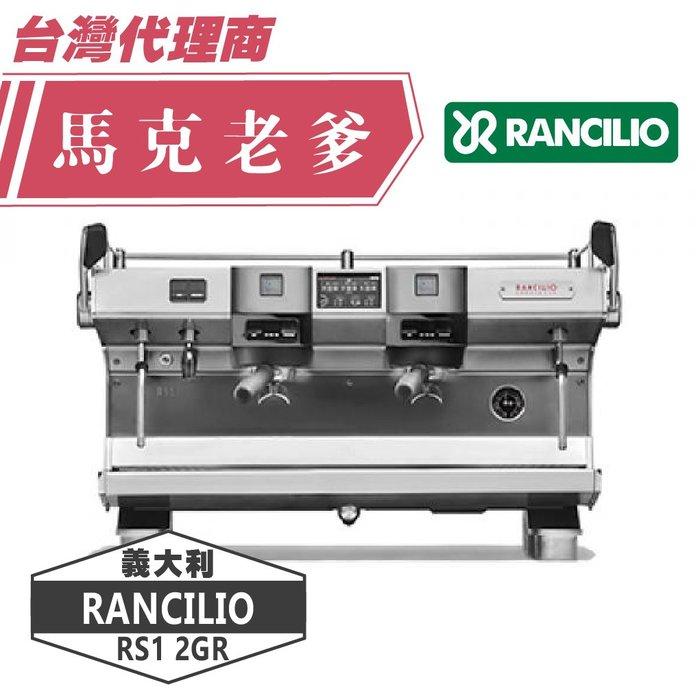 【馬克老爹烘焙】 義大利原裝 藍奇里奧Rancilio Specialty RS1 2GR「雙孔」半自動商用義式咖啡機
