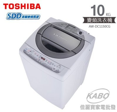 【佳麗寶】雅虎拍賣獨享特價-(TOSHIBA)S-DD變頻直驅洗衣機 10KG AW-DC1150CG )(公司貨)