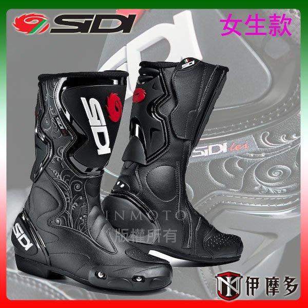 伊摩多※義大利 SIDI 車靴  FUSION LEI 女生賽車靴 基本入門款 打檔護塊 吸濕排汗  現貨 黑黑 /二色
