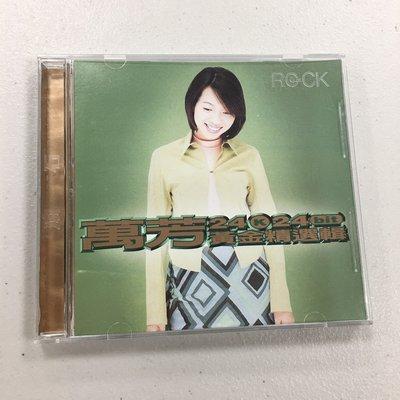 萬芳 黃金精選輯 24k 24bit 黃金精選輯 收藏CD