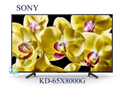 新款【暐竣電器】SONY 新力 KD-65X8000G / KD65X8000G 65型4K高畫質液晶電視