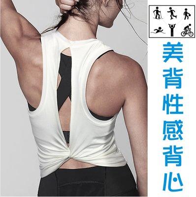 罩衫美背 性感背後鏤空 無袖運動背心 舒適精梳棉材質 顯瘦外穿 跑步騎車健身 瑜珈罩衫上衣 網紅穿搭款 H53