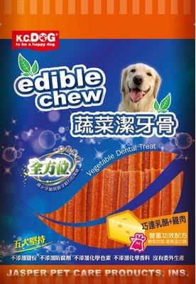 COCO【促銷】K.C.DOG蔬菜六角潔牙骨G34-3(起司+雞肉)短支40支入