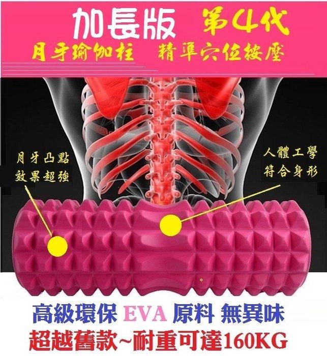 45cm加長瑜珈柱(贈收納袋) 瑜伽柱  第4代月牙款 正品 環保 健身按摩 普拉提斯  舒展脊椎筋膜 泡沫軸滾筒滾輪