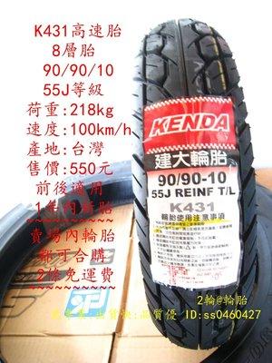 2輪@輪胎 建大 K431 實用性能胎 90/90-10 2條免運 90/90/10 90-90-10 建大輪胎
