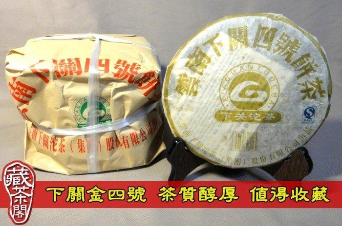 【藏茶閣】2007年雲南下關 普洱茶 四號餅茶 金四號 大樹茶 FT特製 茶湯細緻柔和 七子餅生茶 400克
