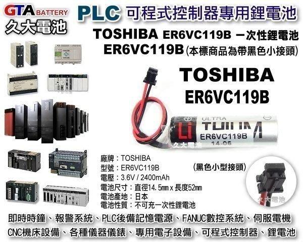 ✚久大電池❚ 日本 TOSHIBA 東芝 ER6VC119B 帶接頭 MR-J3 MR-J3-A  TO-14