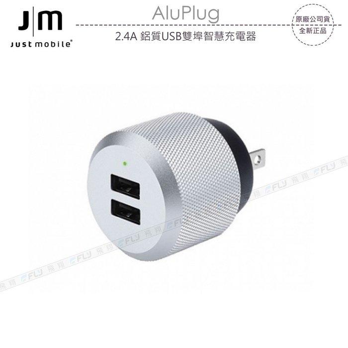 《飛翔無線3C》Just Mobile AluPlug 2.4A 鋁質USB雙埠智慧充電器〔公司貨〕家用充電頭