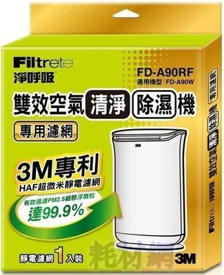 現貨耗材3M FD-A90W雙效空氣清淨除濕機專用濾網
