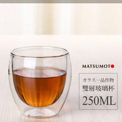 [愛雜貨] 雙層玻璃杯 真空保溫杯 保溫隔熱杯 高硼矽耐熱杯 250ml 星巴克 matsumoto 松元