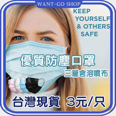 檢驗合格 口罩 一次性口罩 拋棄式口罩 台製口罩 進口口罩 熔噴布口罩 SGS 兒童口罩 幼兒口罩 過濾 防塵 防過敏