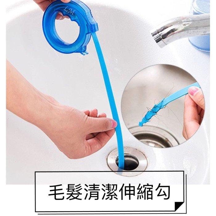 水槽清潔勾 毛髮清潔勾 伸縮式好收納 排水孔清潔 毛髮清潔勾