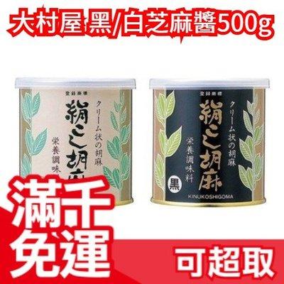 【白芝麻/黑芝麻】日本 大村屋 芝麻醬500g 抹醬 料理用 純天然 調味 拌豆腐 養生 胡麻 ❤JP Plus+
