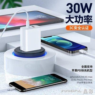 充電頭 閃魔 蘋果12充電器20W雙口充電頭PD快充18W快充適用于iPho 買了否冷 年終大促