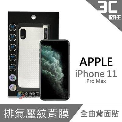 排氣壓紋背膜 Apple iPhone 11 Pro Max 6.5吋 壓紋PVC 背貼 保護貼 全曲背貼 蘋果