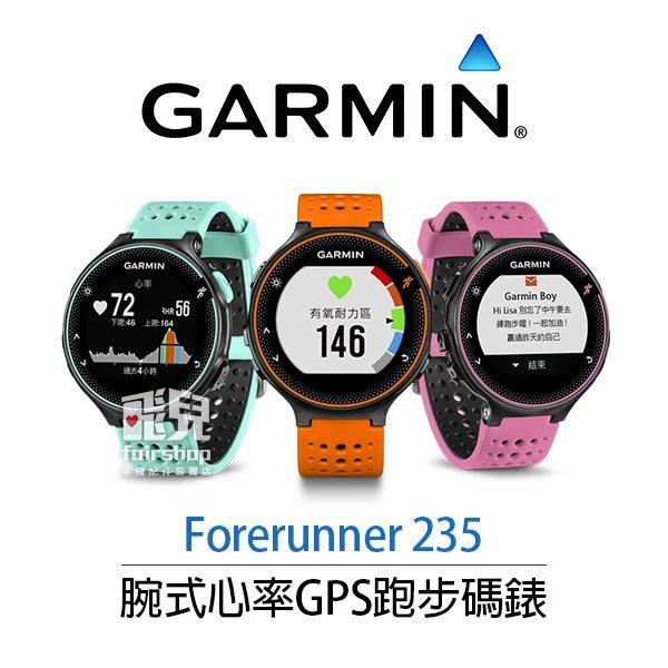 【飛兒】公司貨*可分期*免運*送贈品 GARMIN Forerunner 235 腕式心率GPS跑步碼錶 原廠保固一年