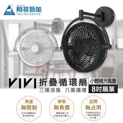 (永展) Alaska阿拉斯加 V8A 8吋 VIVI 折疊循環扇 循環扇 風扇 搭配冷氣 空調扇 壁扇