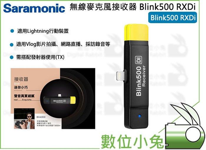 數位小兔【Saramonic 無線麥克風接收器 Blink500 RXDi】B4 B3 B2 B1 楓笛 MINIMIC