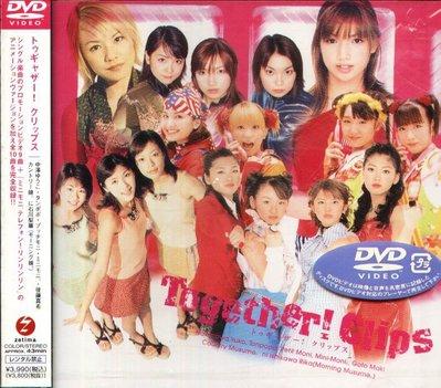 K - Together CLIPS - 日版 DVD 中澤ゆうこ モーニング娘。後藤真希 タンポポ プッチ - NEW
