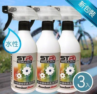【熱銷好評3入組】STR-PROWASH單車/公路車/自行車水性鏈條清潔劑*強效去汙*好沖不殘留*防鏽環保*碳纖維材質可