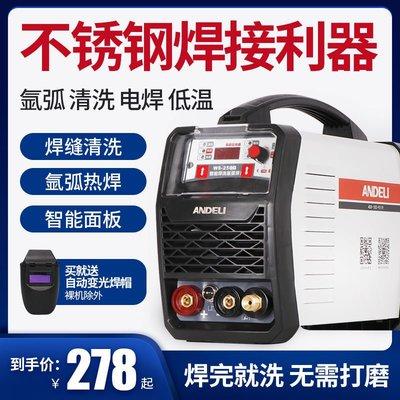 安德利WS-250氬弧焊機家用小型220V不銹鋼焊機冷焊工業兩用電焊機-夕電鋸 手工 五金