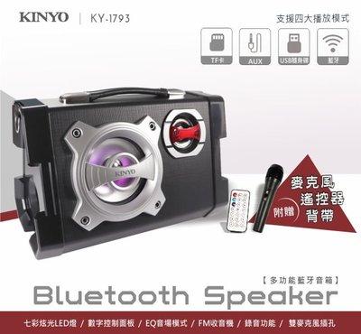 KINYO KY-1793 超大聲 多功能藍牙音箱 錄音 雙麥克風插孔 FM收音機/藍芽喇叭/擴音器/立體環繞音響