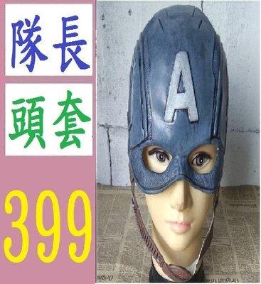 【三峽好吉市】美國隊長頭套 乳膠仿真影視周邊角色扮演道具動漫cos面具
