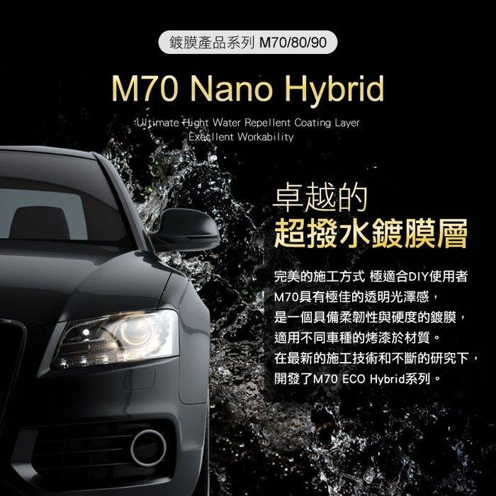 McPRO M70自體修復系列&M8維護劑&Rain超視野鍍膜劑組(7週年慶優惠組)送洗車精250ml
