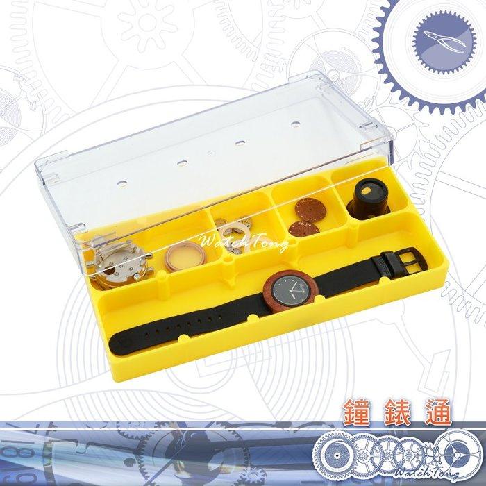 【鐘錶通】04C.5601 分隔零件盒/機芯零件防塵罩/工具收納堆疊├手錶維修收納/模型組裝工具┤