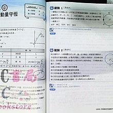 【JC書局】翰林高中 110年 指考關鍵60天 複習 物理