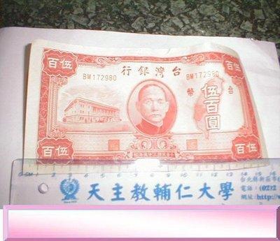 台幣   500元   紙幣 購買價: 1888元